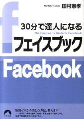 【送料無料】30分で達人になるフェイスブック