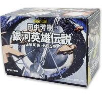 銀河英雄伝説全15巻BOXセット