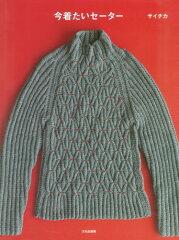 【楽天ブックスならいつでも送料無料】今着たいセーター [ サイチカ ]