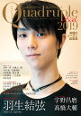 フィギュアスケート男子ファンブックQuadruple Axel(2019) 激闘のシーズン総集編 (別冊山と溪谷)