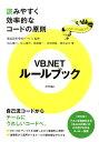 VB.NETルールブック 読みやすく効率的なコードの原則 [ 向山隆行 ]
