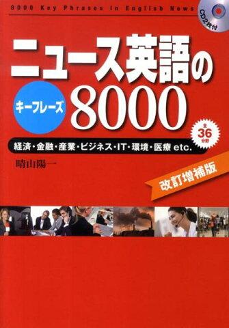 ニュース英語のキーフレーズ8000改訂増補版 経済・金融・産業・ビジネス・IT・環境・医療etc [ 晴山陽一 ]
