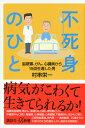 不死身のひと 脳梗塞、がん、心臓病から15回生還した男 (講談社+α新書) [ 村串 栄一 ]