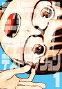 デッドデッドデーモンズデデデデデストラクション(1) (ビッグ コミックス〔スペシャル〕) [ 浅野いにお ]