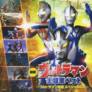 最新ウルトラマン主題歌ベスト ウルトラマン列伝 スペシャルCD画像