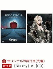 【セット組】(生)林檎博'18 -不惑の余裕ー【Blu-ray】& 三毒史 (初回限定盤)