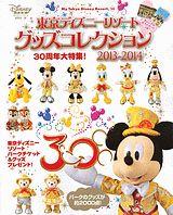 【送料無料】東京ディズニーリゾートグッズコレクション(2013-2014) [ Disney Fan編集部 ]