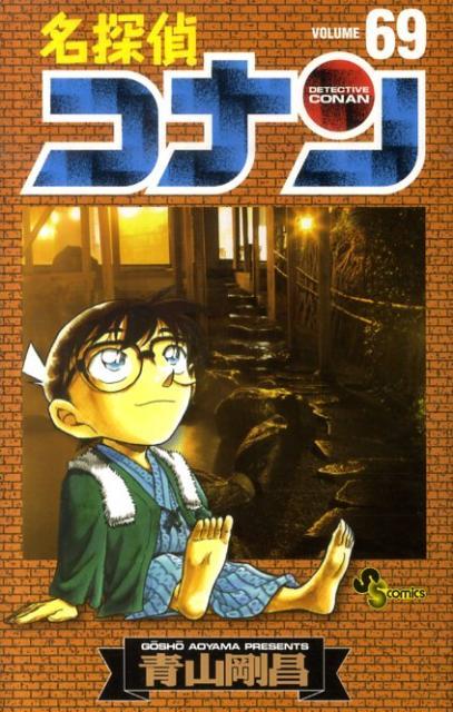 名探偵コナン 69 (少年サンデーコミックス) [ 青山 剛昌 ]