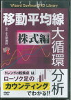 DVD>移動平均線大循環分析株式編 [Wizard Seminar DVD Library] (<DVD>) [ 小次郎講師 ]