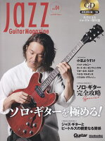 Jazz Guitar Magazine(Vol.04)