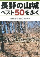 【送料無料】長野の山城ベスト50を歩く [ 河西克造 ]