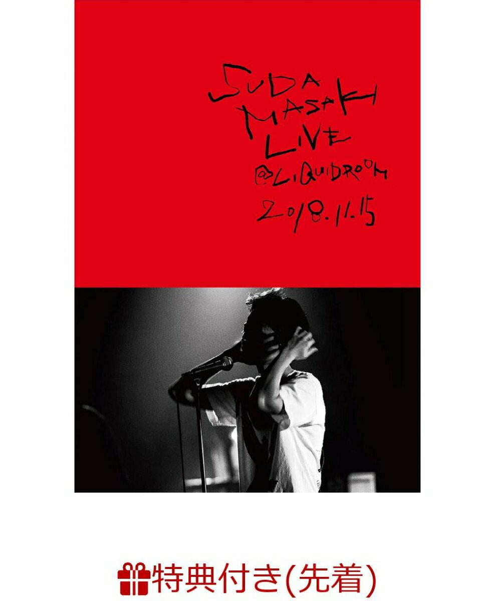 【先着特典】SUDA MASAKI LIVE@LIQUIDROOM 2018.11.15(バックステージパス レプリカ付き)