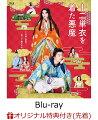 【楽天ブックス限定先着特典】十二単衣を着た悪魔【Blu-ray】(A5クリアアートカード)