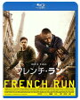 フレンチ・ラン【Blu-ray】