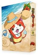 妖怪ウォッチ DVD-BOX3
