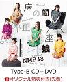 【楽天ブックス限定先着特典】床の間正座娘 (Type-B CD+DVD) (生写真付き)