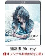 【楽天ブックス限定先着特典】るろうに剣心 最終章 The Beginning 通常版[Blu-ray]【Blu-ray】(クリアポーチ)