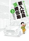 釣りバカ日誌番外編 新入社員 浜崎伝助 3 (ビッグ コミックス) [ やまさき 十三 ]
