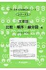 文章題比較・順序・線分図他新装版 小2レベル (サイパー思考力算数練習帳シリーズ) [ M.access ]