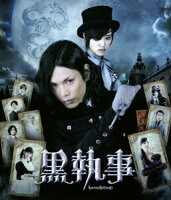 黒執事Blu-rayスタンダード・エディション【Blu-ray】