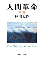 【送料無料】人間革命(第1巻)第2版 [ 池田大作 ]