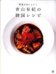 【送料無料】青山有紀の韓国レシピ [ 青山有紀 ]