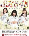 【楽天ブックス限定先着特典】無意識の色 (初回限定盤A CD+DVD) (生写真付き)