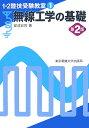 【送料無料】無線工学の基礎第2版
