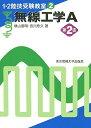 【送料無料】無線工学A第2版