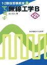 【送料無料】無線工学B第2版