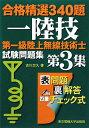 【送料無料】第一級陸上無線技術士試験問題集(第3集)