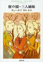 桜の園/三人姉妹改版(9784102065013)