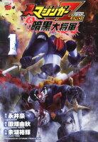 真マジンガーZERO vs暗黒大将軍(1)