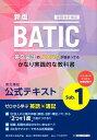 国際会計検定BATIC Subject1公式テキスト〈新版〉 英文簿記 [ 東京商工会議所 ]