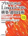 プロのためのLinuxシステム構築・運用技術 [ 中井悦司 ]