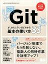 Gitが、おもしろいほどわかる基本の使い方33 [ 大串肇 ]
