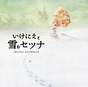 いけにえと雪のセツナ Original Soundtrack [ (ゲーム・ミュージック) ]
