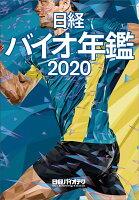 日経バイオ年鑑2020