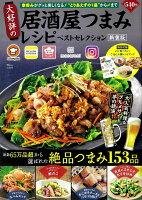 大好評の居酒屋つまみレシピ ベストセレクション 新装版