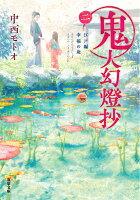 鬼人幻燈抄(ニ) 江戸編 幸福の庭