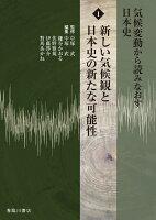 気候変動から読みなおす日本史 第1巻
