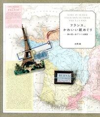 フランス、かわいい紙めぐり [ 永岡綾 ]