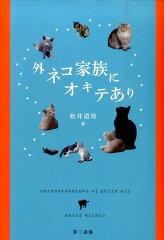 【楽天ブックスならいつでも送料無料】外ネコ家族にオキテあり [ 松井道男 ]