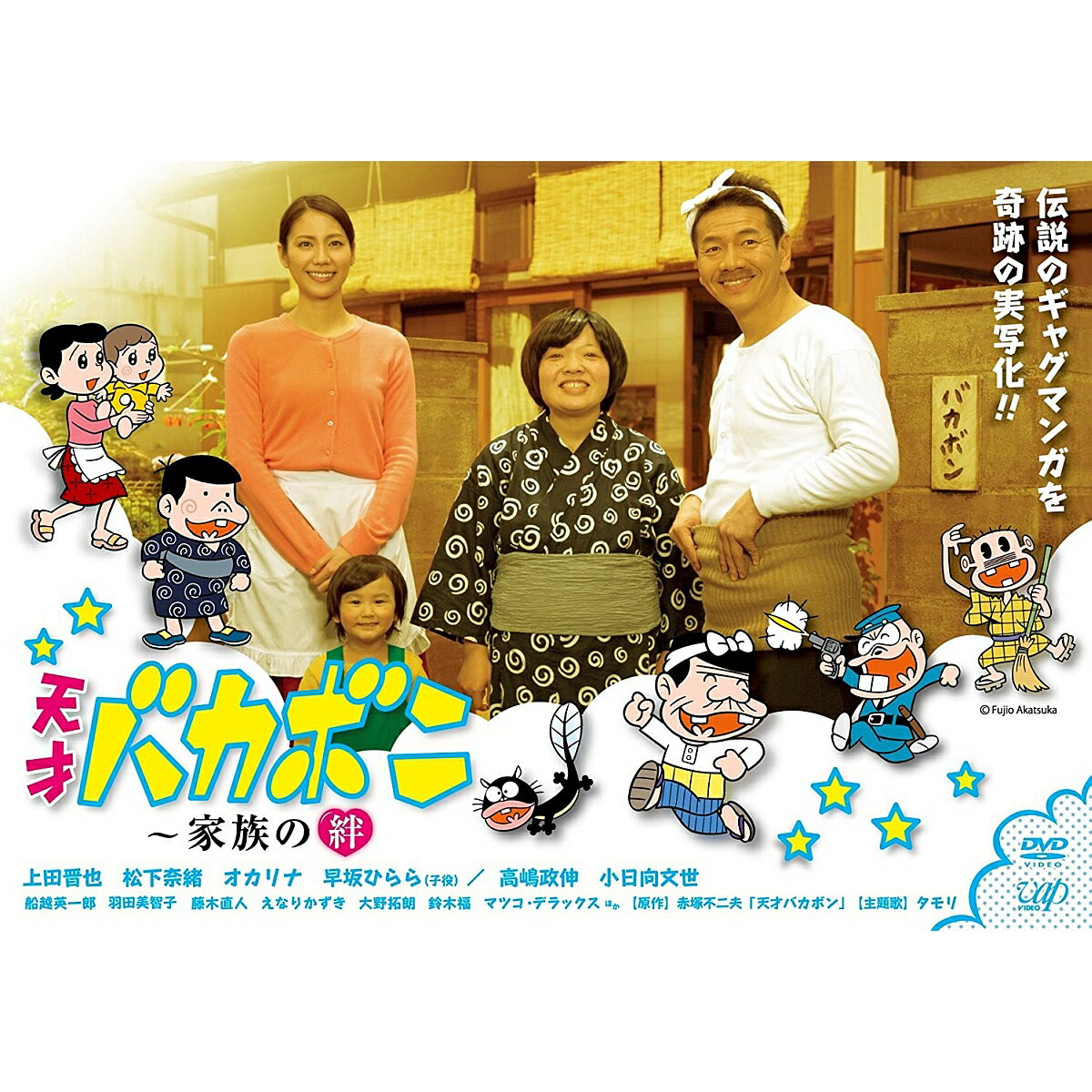 天才バカボン 〜家族の絆画像