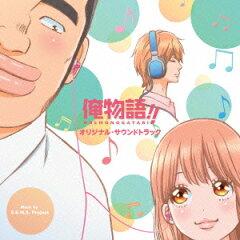 【楽天ブックスならいつでも送料無料】俺物語!! オリジナル・サウンドトラック [ S.E.N.S. Proj...
