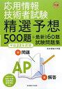 【送料無料】応用情報技術者試験午前精選予想500題+最新160題試験問題集(平成22年度版)