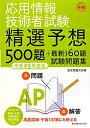 【送料無料】応用情報技術者試験午前精選予想500題+最新160題試験問題集(平成23年度版)