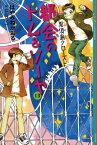 都会のトム&ソーヤ(13) 黒須島クローズド (YA!ENTERTAINMENT) [ はやみねかおる ]