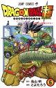 ドラゴンボール超 6 (ジャンプコミックス) [ とよたろう ]