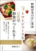 野崎洋光のだし革命トマトジュースと豆乳で和食がつくれる!